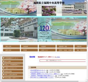 福岡中央高校の公式サイト