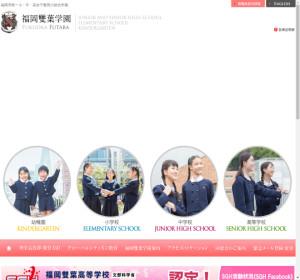 福岡雙葉高校の公式サイト