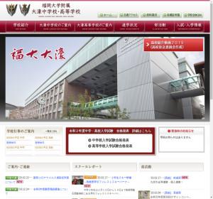 福岡大学附属大濠高校の公式サイト