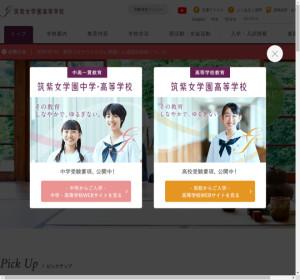 筑紫女学園高校の公式サイト