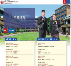 福岡大学附属若葉高校の公式サイト