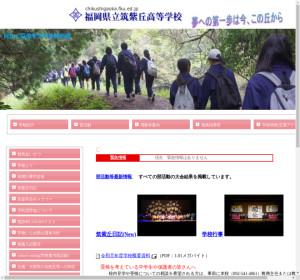 筑紫丘高校の公式サイト