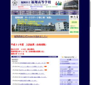 福翔高校の公式サイト