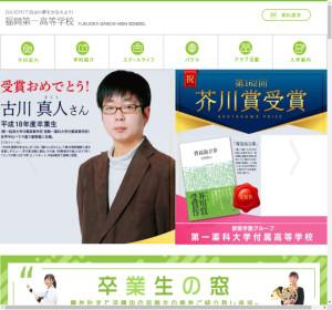 福岡第一高校の公式サイト