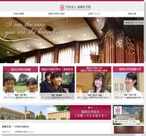 福岡女学院高校の公式サイト