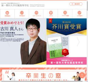 第一薬科大学附属高校の公式サイト