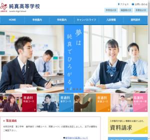 純真高校の公式サイト