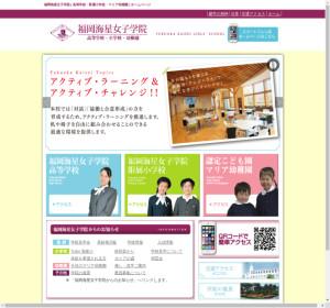 福岡海星女子学院高校の公式サイト