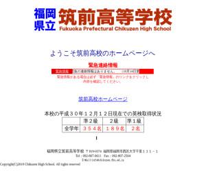 筑前高校の公式サイト