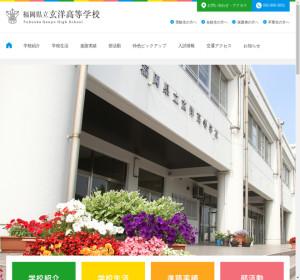 玄洋高校の公式サイト
