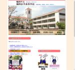 福岡女子高校の公式サイト