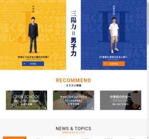 中村学園三陽高校の公式サイト