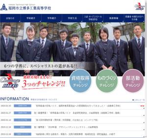 博多工業高校の公式サイト
