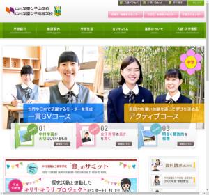 中村学園女子高校の公式サイト