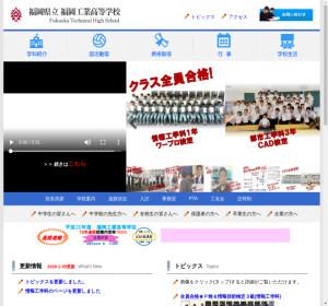 福岡工業高校の公式サイト