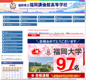 福岡講倫館高校の公式サイト