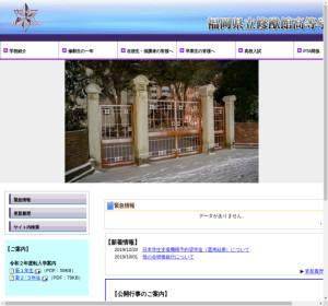 修猷館高校の公式サイト