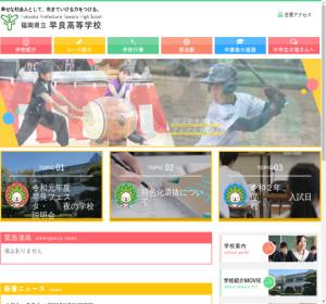 早良高校の公式サイト