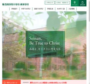 西南学院高校の公式サイト