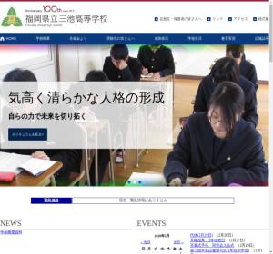 三池高校の公式サイト
