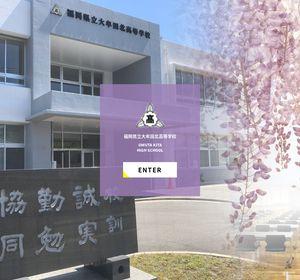 大牟田北高校の公式サイト