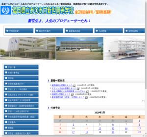 ありあけ新世高校の公式サイト