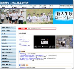 三池工業高校の公式サイト