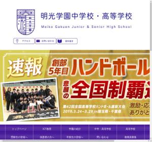明光学園高校の公式サイト