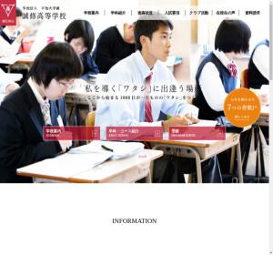 誠修高校の公式サイト