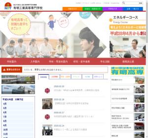 有明工業高等専門学校の公式サイト