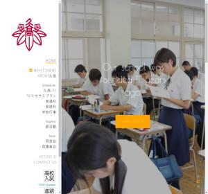 久留米高校の公式サイト