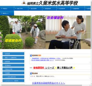 久留米筑水高校の公式サイト