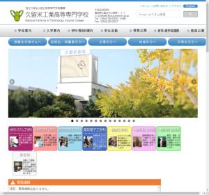 久留米工業高等専門学校の公式サイト