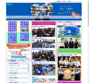 祐誠高校の公式サイト