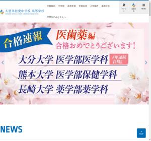 久留米信愛高校の公式サイト