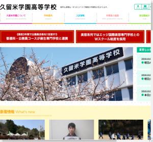 久留米学園高校の公式サイト