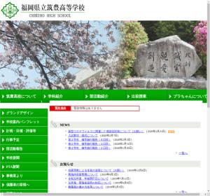 筑豊高校の公式サイト