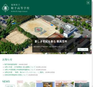 鞍手高校の公式サイト