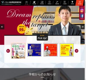 大和青藍高校の公式サイト