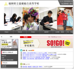 嘉穂総合高校の公式サイト