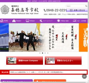 嘉穂高校の公式サイト
