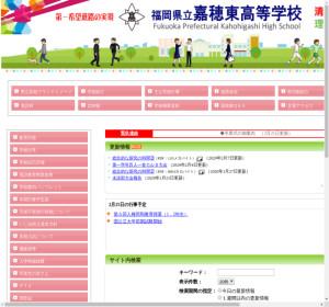 嘉穂東高校の公式サイト