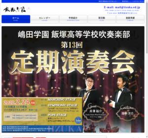 飯塚高校の公式サイト