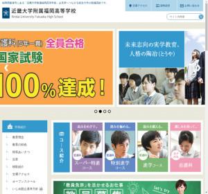 近畿大学附属福岡高校の公式サイト