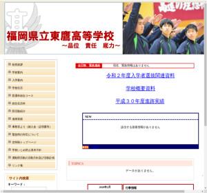 東鷹高校の公式サイト