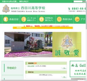西田川高校の公式サイト