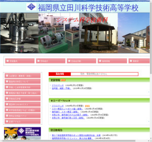田川科学技術高校の公式サイト