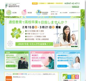 福智高校の公式サイト