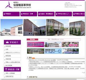 伝習館高校の公式サイト