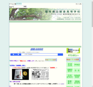 朝倉高校の公式サイト